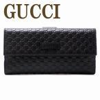 グッチ 財布 メンズ GUCCI 長財布 レディース グッチシマ GG 449393-BMJ1G-1000