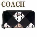 コーチ COACH 財布 レディース 長財布 パッチワーク クロコ パイソン 型押し ラウンドファスナー 57591QBM2
