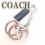 コーチ COACH キーリング メンズ キーホルダー カラビナ レディース 64769DDE