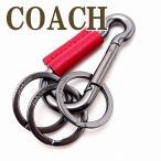 コーチ COACH キーリング メンズ キーホルダー カラビナ レディース 64769DN8