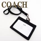 コーチ カードケース COACH ネックストラップ IDケース 定期入れ ホルダー 65209BLK