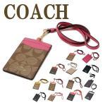 コーチ COACH カードケース レディース ネックストラップ IDケース パスケース 定期入れ COACH-IDHOLDER-L1  ネコポス