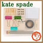 ケイトスペード KateSpade 文房具セット デスクセット 小物 ケース ステーショナリー 文房具 KS-146730