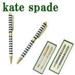 ケイトスペード KateSpade ボールペン シャープペン セット 小物 KS-PAP-SET ネコポス