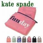 ケイトスペード KateSpade バッグ トートバッグ エコバッグ ショルダーバッグ ショッピングバッグ KS-RSTOTE  ネコポス