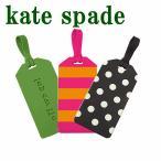 ケイトスペード kate spade ラゲッジタグ ケイトスペード ネームタグ kate spade 小物 ステーショナリー 文房具 LUGGAGE-TAG  ネコポス