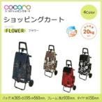 コ・コロ No.0330 ショッピングカートセット フラワー 保温機能 保冷機能 おしゃれ