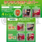 大進(ダイシン) ラクラク支柱ヘルパー 36504 8-20mm