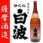芋焼酎 さくら 白波 25度 1800ml 薩摩酒造 黄麹 桜 晩酌 ギフト ご贈答