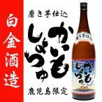 鹿児島限定 かいもしょちゅ 25度 1800ml 白金酒造 白・黒麹 本格芋焼酎