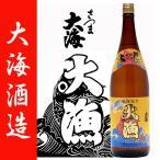 芋焼酎 さつま大海 大漁ラベル 25度 1800ml 大海酒造 白麹  ギフト ご贈答