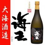 芋焼酎 海王 (かいおう) 25度 720ml 大海酒造 温泉水寿鶴 【販売特約店限定】