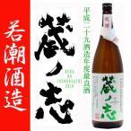 蔵ノ志 2018年 25度 1800ml 若潮酒造 白麹仕込み 本格芋焼酎
