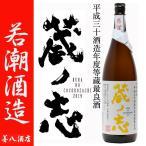 蔵ノ志 2019年 25度 1800ml 若潮酒造 黒麹ゴールド仕込み 本格芋焼酎
