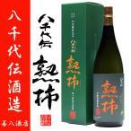年一回秋限定販売 熟柿 (じゅくし) 25度 1800ml 八千代伝酒造 猿ヶ城蒸留所