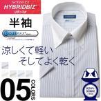 HYBRIDBIZ ハイブリッドビズ COOLMAX 形態安定 吸水速乾 通気性 半袖 ワイシャツ
