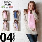 エンリココベリ ENRICO COVERI イタリア製 ロゴ 刺繍 ウール100% マフラー レディース ブランド プレゼント ギフト 女性 EC2710