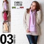 エンリココベリ ENRICO COVERI イタリア製 ロゴ 刺繍 ウール100% マフラー レディース ブランド プレゼント ギフト 女性 無地 EC2635
