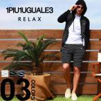 1PIU1UGUALE3 RELAX ウノ ピュ ウノ ウグァーレ トレ リラックス パイル ボーダー フルジップ パーカー ショーツ セットアップ 上下セット メンズ ブランド