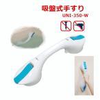 クイックバー  UNI−350−W【入浴用品 手すり 入浴用手すり お風呂用手すり ユニトレンド 】