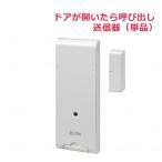 ELPA ワイヤレスチャイム ドアセンサー(EWS-P34)【チャイム  ナースコール インターホン ベル インターホン コードレス 電池式 ワイヤレス 無線 呼び出し 】