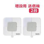 増設用 リーベックス XPシリーズ 角型押しボタン送信機(XP10B) 2個 【家庭用呼び出しチャイム   ナースコール 呼出し 送信機 増設用 増設 施設 リーベックス】
