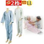 介護用つなぎ型パジャマ テイコブ エコノミー 上下続き服 LL 選べる2枚セット【介護服 介護パジャマおむついじり防止 介護用つなぎパジャマ いたずら防止 】