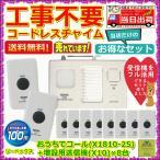 おうちでコール基本セット+増設用押しボタン送信機8台【家庭用呼び出しチャイム ナースコール インターホン】
