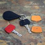 本革 キーキャップ 4色セット かわいい 鍵の目印 キーカバー 栃木レザー Zenis ゼニス B-0132