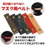 マスク用 ベルト バンド フック 耳が痛くならない マスク アクセサリー 目印 本革 レザー 日本製 Zenis ゼニス R-0181