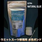 [送料200円] NATURAL GLUE:ウエットスーツ補修用 水性ボンド 強力に柔らかく接着出来ます/郵便発送対応 ウエットボンド