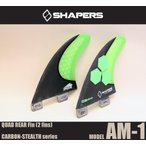 SHAPERS:CARBON STEALTH [AM1] QUAD REAR 2fins FCS/FUTURE クワッド用リアフィン2本 シェイパーズフィン