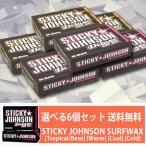 STICKY JOHNSON SURFWAX:スティッキージョンソン サーフワックス 選べる6個セット/送料無料 サーフィン WAX