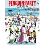 ペンギンパーティ 日本語版 カードゲーム Pingu Party