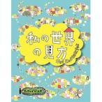 私の世界の見方 日本語版 カードゲーム Wie ich die Welt sehe