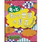もっと私の世界の見方 拡張セット 日本語版 カードゲーム Wie ich die Welt sehe