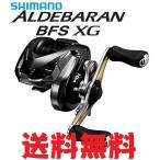 シマノ 16 アルデバラン BFS XG LEFT  /ベイトリール