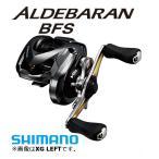 シマノ 16 アルデバラン BFS LEFT  / ベイトリール 左ハンドル