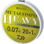 ダイワ メタコンポヘビー 20+1m/鮎 ライン
