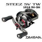 ダイワ 16 スティーズ SV-TW 1016SV-SH /ベイトリール