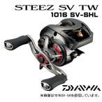 ダイワ 16 スティーズ SV-TW 1016SV-SHL /ベイトリール
