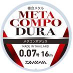 ダイワ メタコンポデュラ 16m /鮎 ライン 複合メタル 比重2.1