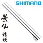 シマノ 景仙 桔梗 15尺 / けいせん ききょう へら竿