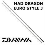 ダイワ マッドドラゴン ユーロスタイル J 2.75-363J /カープ ロッド