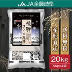 米 お米 20kg 飛騨コシヒカリ 岐阜県産 令和元年産  (5kg×4袋)  送料無料(一部地域を除く)