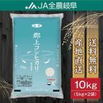 米 お米 10kg 郡上コシヒカリ 岐阜県産 令和元年産 (5kg×2袋)  送料無料(一部地域を除く)