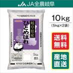 米 お米 10kg ひとめぼれ 岐阜県産 令和元年産 (5kg×2袋)  送料無料(一部地域を除く)
