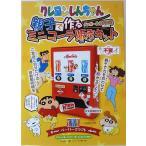 クレヨンしんちゃん親子で作るダンボール自動販売機ミニコーラ販売キット 1個 オリオン(株)