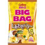 BIG BAG ポテトチップス しあわせバター 170g入×12袋 1ケース カルビー(株) 【2ケースまで1個口送料でお届けが可能です】