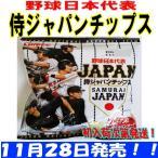 野球日本代表 侍ジャパンチップス 24袋入 カルビー(株) 【11月28日(月)発売】